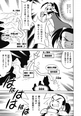 『戦国機甲伝クニトリ』2巻