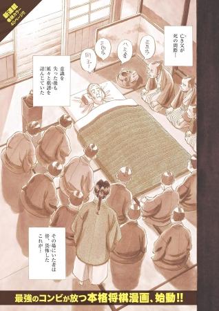 『宗桂 ~飛翔の譜~』