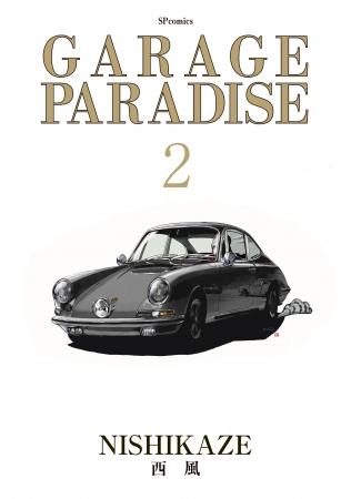 『GARAGE PARADISE』第2巻 表紙