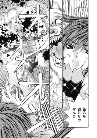 犬神を巡る憎しみと愛の物語『鬼切丸伝』第7巻、11月30日発売|株式 ...