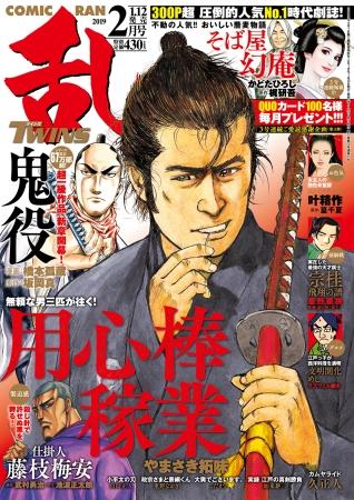 「コミック乱ツインズ2月号」表紙