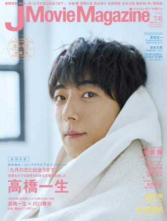 『J Movie Magazine ジェイムービーマガジン Vol.45』表紙