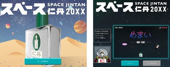 スペース仁丹20XX
