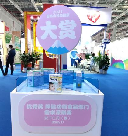日本健康食品大賞特設ブース展示の様子