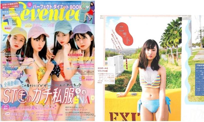 セブンティーン7月号で大友花恋さんが着てくれました