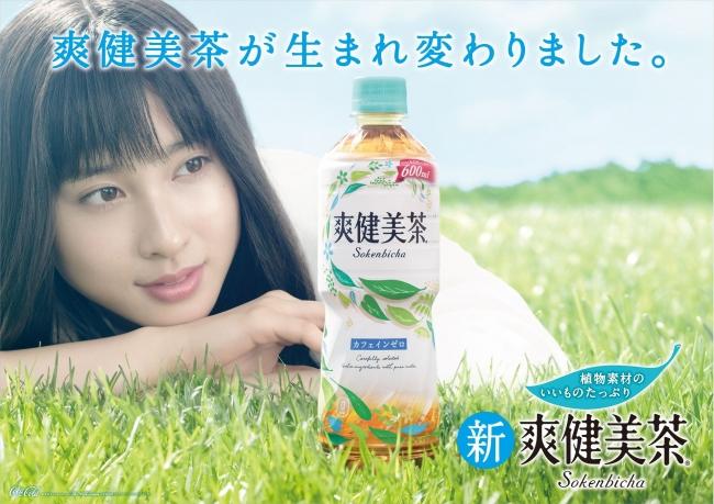新「爽健美茶」本日より全国発売 新セレブリティは土屋太鳳さん! 新TVCMを5月10日より放映開始 日本コカ・コーラ株式会社のプレスリリース