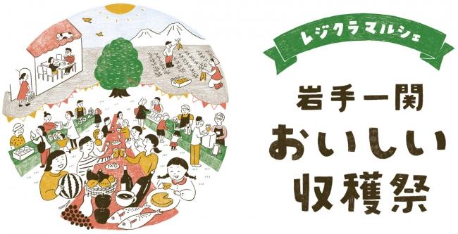 レジクラマルシェ 岩手一関 おいしい収穫祭