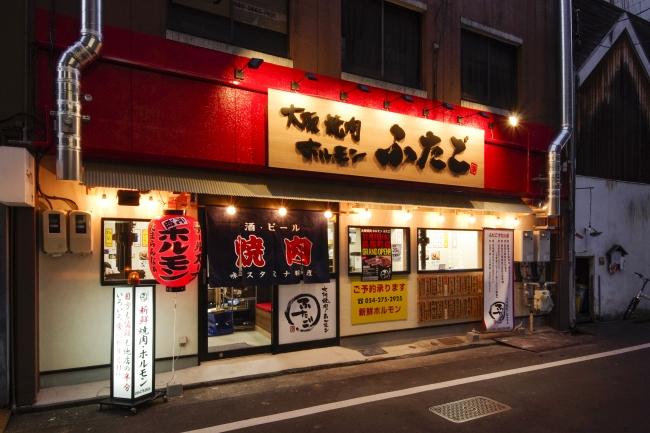 大阪焼肉・ホルモンふたご呉服町店
