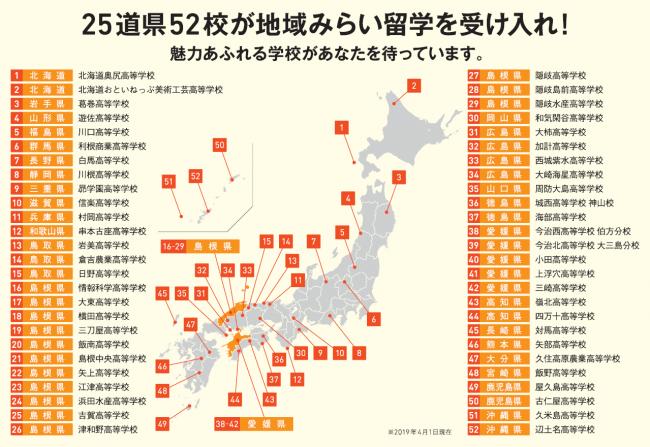 ※上記画像は2019年4月1日時点の情報です。追加で2校が受け入れ先となっております(奈良県立五條高等学校賀名生分校・島根県立大田高等学校)。