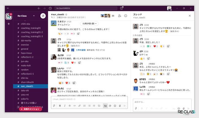 Slackを活用したオンラインコミュニティの様子