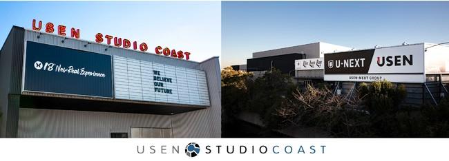 日本最大級のイベントホール 新木場「STUDIO COAST」を「USEN STUDIO COAST」へ名称変更