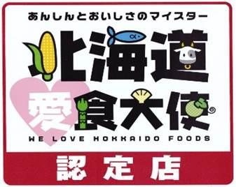 北海道愛食大使認定店