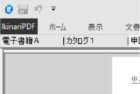 pdf 複数ファイル 連続表示