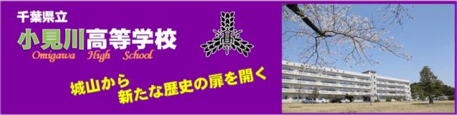 千葉県立小見川高校日ーホームページより