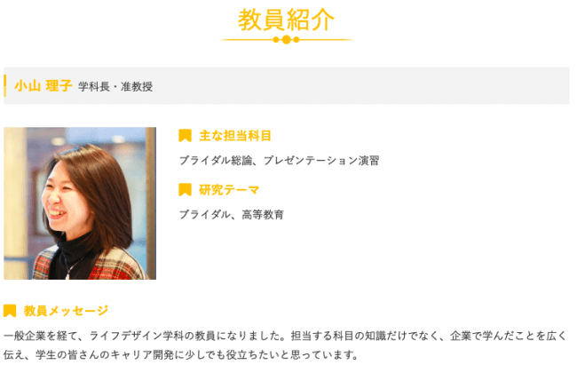 京都光華女子大学短期大学部ライフデザイン学科ホームページより