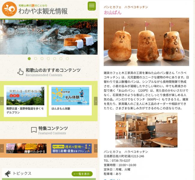 「わかやま観光情報」サイト画面