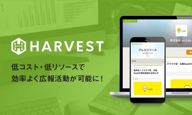 クラウド型 広報(PR)向けサービス「HARVEST」