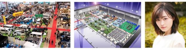 画像左:ジャパンキャンピングカーショー 2019の様子、中央:体験型エリアイメージ、右:女優 福原遥さん