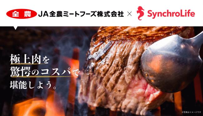 焼肉『ぴゅあ』キャンペーン