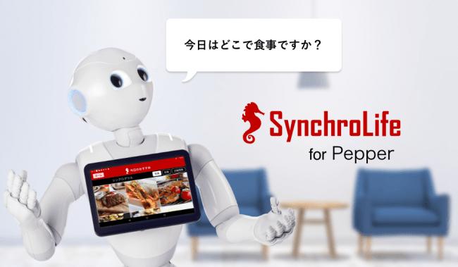 シンクロライフ for Pepper