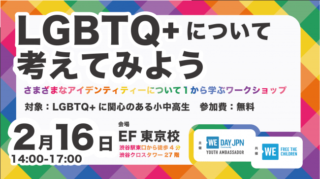 LGBTQ+に関するワークショップ(2月16日実施)