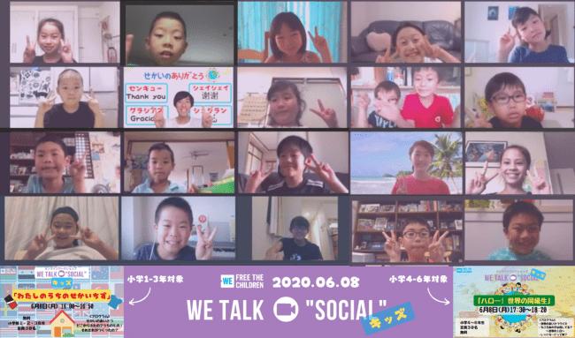 オンラインイベント(2020年6月8日実施)