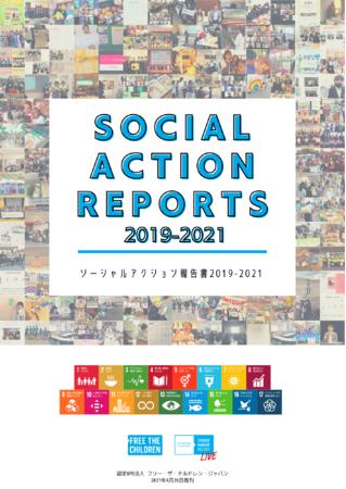 「ソーシャルアクションレポート2019-2021」表紙 (C)FTCJ