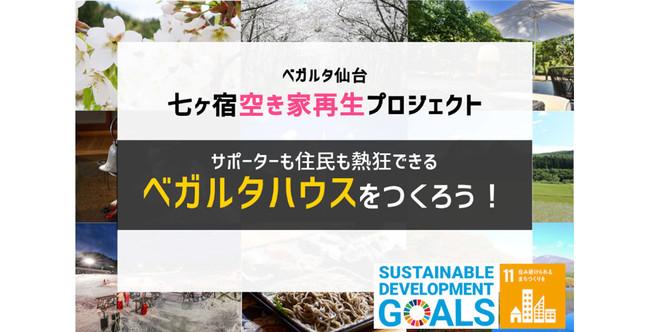 「七ヶ宿空き家再生プロジェクト ベガルタハウスをつくろう!」開始のお知らせ