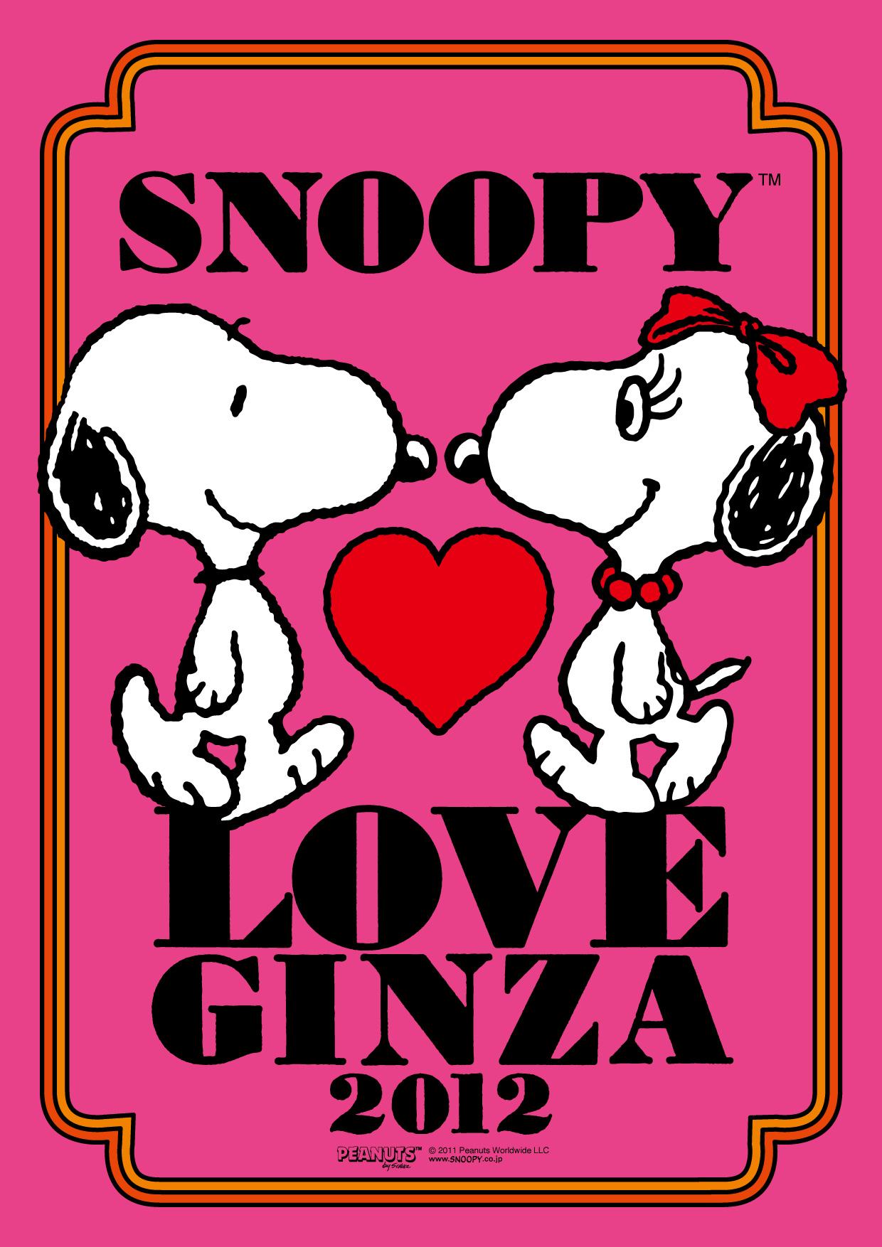 Snoopy Love Ginza 2012 豪華限定イベントが続々登場 谷川俊太郎さん