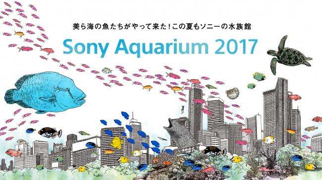 沖縄「美ら海」の魚たちが泳ぎ回る、銀座の夏の風物詩!「Sony ...