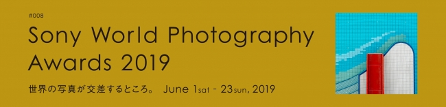 『#008 Sony World Photography Awards 2019 世界の写真が交差するところ。』 at Ginza Sony Park