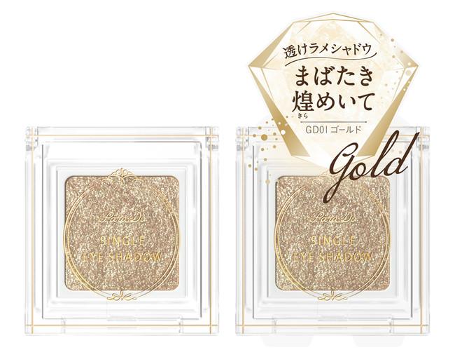 パラドゥ シングルアイシャドウ <GD01 ゴールド>
