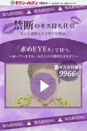 禁断のキス待ち動画 一例