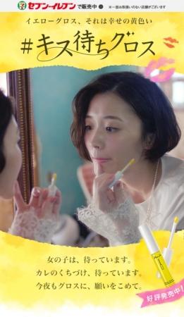 "WEBコンテンツ「パラドゥ 幸せの黄色い""#キス待ちグロス""」"