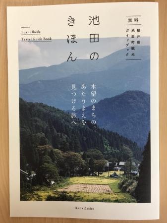 「池田のきほん」表紙
