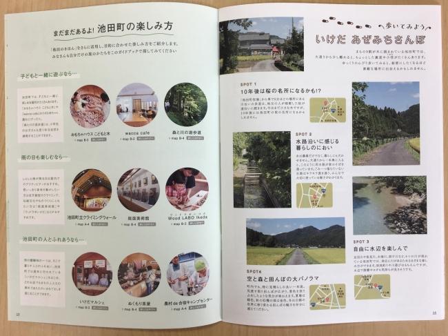 観光地だけでない池田の魅力