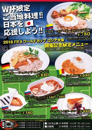 ワールドカップ期間限定のお食事メニュー