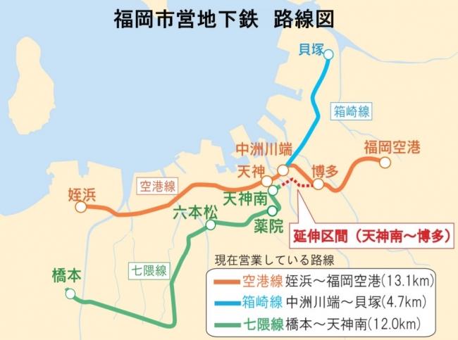 出所:福岡市-地下鉄七隈線延伸事業 再評価について(平成30年.1月公表)より