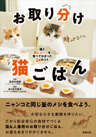 『お取り分け猫ごはん 猫と同じゴハンを食べてわかった24のコト』