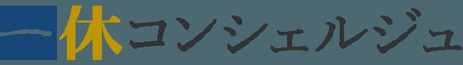 「一休コンシェルジュ」ロゴ
