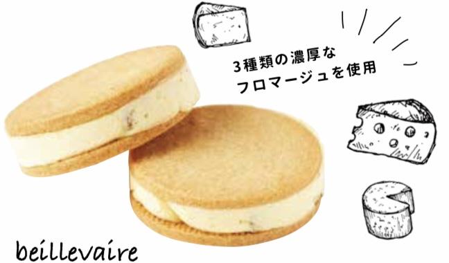 カンタル・ボーフォール・ムールドジュラ 3種のフランス高級チーズと発酵バタークリームの贅沢バターサンド