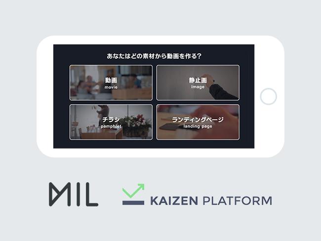 MIL×Kaizen Platform