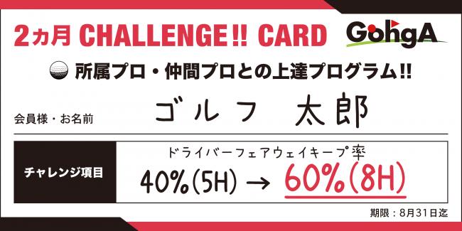 2ヵ月チャレンジカード