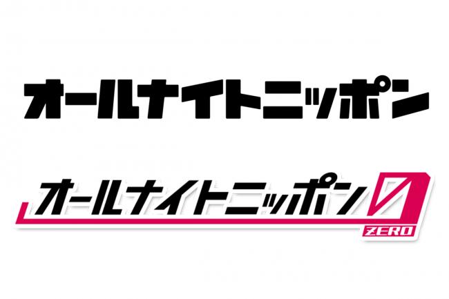 オールナイト ニッポン 0