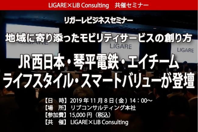 JR 西日本・琴平電鉄・エイチームライフスタイル・スマートバリューが登壇 「地域に寄り添ったモビリティサービスの創り方」11月08日開催