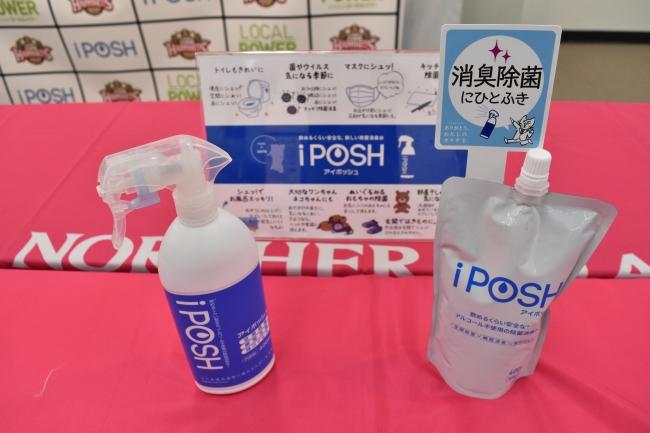 除菌消臭水iPOSH(アイポッシュ)はユニフォーム胸部分にロゴが入る