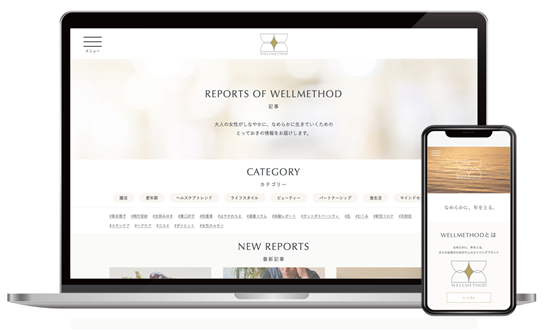 WELLMETHODブランドサイト画面イメージ