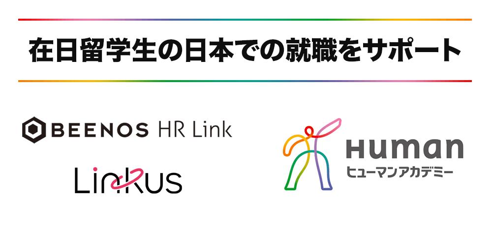 SaaS型越境HRプラットフォーム「Linkus(リンクス)」、ヒューマンアカデミー株式会社と連携開始