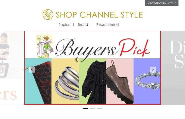 「SHOP CHANNEL STYLE 」トップページ