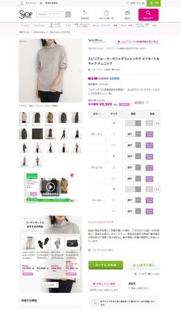 ファッションの商品ページに 「コーディネートにおすすめの商品」と表示